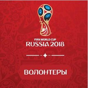 Зарегистрироваться Волонтером На Чемпионат Мира По Футболу 2018 В